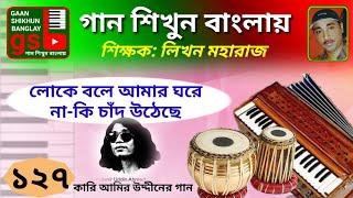 Loke bole amar ghore naki chand utheche; গান শিখুন বাংলায়; Learn Music in Bangla; Gaan Shikhun Bangl
