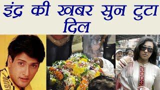 Inder Kumar : Rituparna Sengupta is heartbroken at actor's death | FilmiBeat