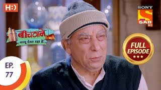 Beechwale Bapu Dekh Raha Hai - Ep 77 - Full Episode - 11th January, 2019