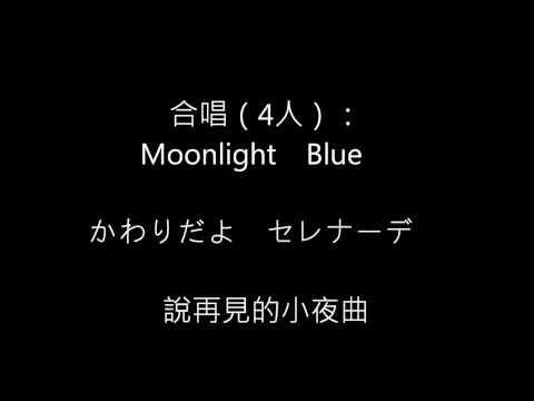 Xxx Mp4 哆啦A夢 插曲 Blue Moonlight 3gp Sex