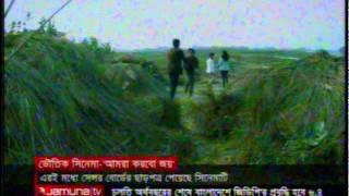 ''Aamra Korbo Joy'' movie- JAMUNA TV NEWS
