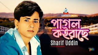 Pagol KoiraSe - Sharif Uddin - Chander Konna - Full Music Video