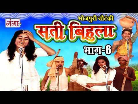 Xxx Mp4 सती बिहूला भाग 6 Bhojpuri Nautanki Nautanki Nach Programme 3gp Sex