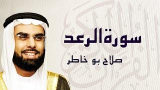 القرآن الكريم بصوت الشيخ صلاح بوخاطر لسورة الرعد