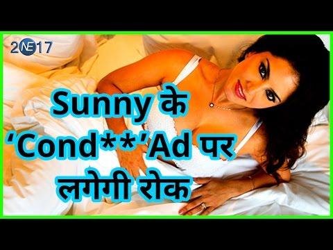 Xxx Mp4 Hot Sunny Leone के 'Condom' Ad पर अब लगेगी रोक 3gp Sex