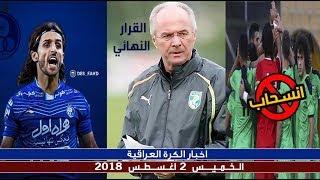 القرار النهائي لإريكسون بشأن تدريب العراق| انسحاب الاولمبي من الاسياد | همام طارق إلى استقلال
