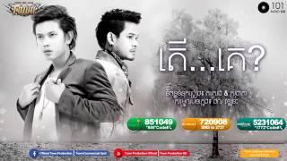 តើ គេ   ខេម & កែវ វាសនា Ter Ke -Khem & Keo Veasna   Town CD Vol 101 Now song 2016