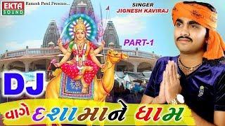 જીગ્નેશ કવિરાજ Non Stop Superhit Dj Song | Dj વાગે દશામાં ના ધામે - Part 1 | Gujarati Dj Mix 2017