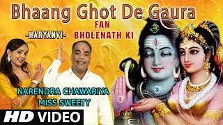 Bhaang Ghot De Gaura I NARENDRA CHAWARIYA, MISS SWEETY I Full Video Song I Fan Bholenath Ki