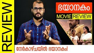 Bhayanakam Malayalam Movie Review by Sudhish Payyanur | Monsoon Media