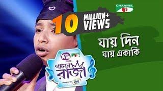 Jay Din Jay Akaki | Shofiqul | Bangla Movie Song | GAANER RAJA 2019 | Channel I Tv