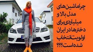 چرا ماشین های مدل بالا و میلیاردی برای دخترها اولویت انتخاب شده است؟؟؟