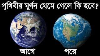 পৃথিবীর ঘূর্ণন হঠাৎ থেমে গেলে কি ঘটবে? | What Would Happen If Earth Stops Spinning?