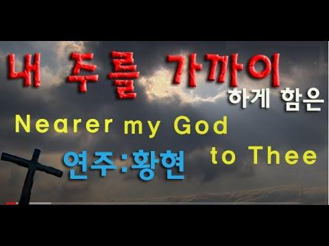 Nearer my God to Thee 내 주를 가까이하게 함은
