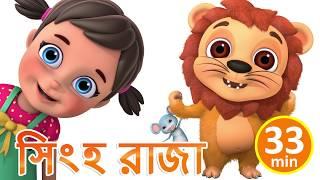 সিংহ রাজা | Sher Nirala | Bengali Rhymes for Children | Jugnu Kids Bangla