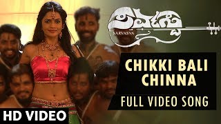 Chikki Bali Chinna Video Song | Sarvasva Video Songs | Tilak Shekar, Chetan | Kannada Item Songs