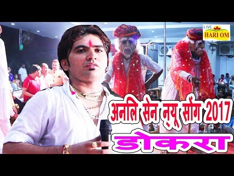 Anil Sen Dokra Exclusive Song 2017 - डोकरा - Aai Mata - राजस्थानी dj सांग - New Marwadi Dj Dhamaka