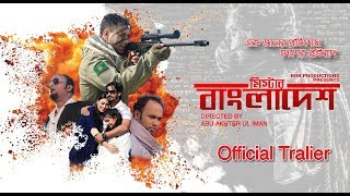 Mr. Bangladesh Official Trailer | Khijir Hayat Khan | Shanarei Devi Shanu | KHK Productions