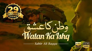 Watan Ka Ishq   Sahir Ali Bagga   Defence Day 2018 (ISPR Official Video)