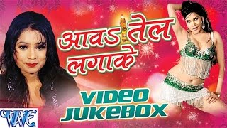 Aawa Tel Laga Ke - Shubha Mishra - Video Jukebox - Bhojpuri Hot Songs 2016 New