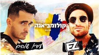עידו שוהם & איזי - קולומביאנה | Ido Shoam & E-Z - Colombiana