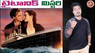 TITANIC MYSTERY | Unknown Facts About TITANIC Revealed in Telugu | Vikram Aditya