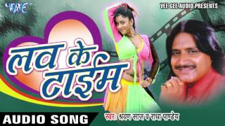 बेगूसराय से पड़ल छियो - Love Ke Time | Sharwan Saj & Radha Pandey |  Angika & Bhojpuri Song