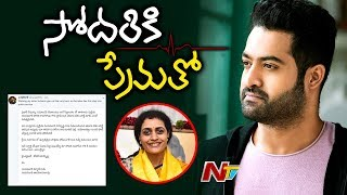 Jr NTR Tweet Best Wishes to his Sister Suhasini for her Political Entry | Kukatpally | NTV