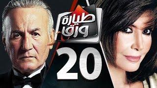 مسلسل طيارة ورق - بطولة ميرفت أمين - الحلقة العشرون HD | Tayara waraq Series - Episode 20