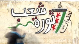 في ذكرى الثورة السورية، غرافيتي 7 سنوات.