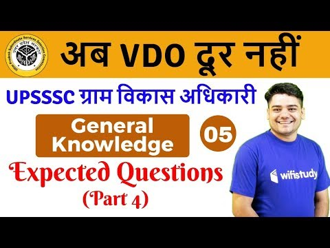 Xxx Mp4 11 00 PM UPSSSC VDO 2018 GK By Sandeep Sir Expected Questions 3gp Sex