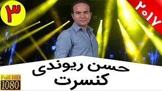 Hasan Reyvandi - Concert 2017 | حسن ریوندی - شوخی و طنز اکبر عبدی