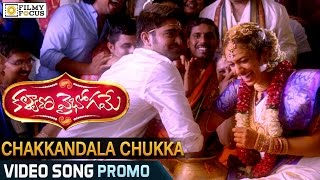 Chakkandala Chukka Video Song Trailer    Kalyana Vaibhogame Movie Songs    Naga Shourya, Malavika
