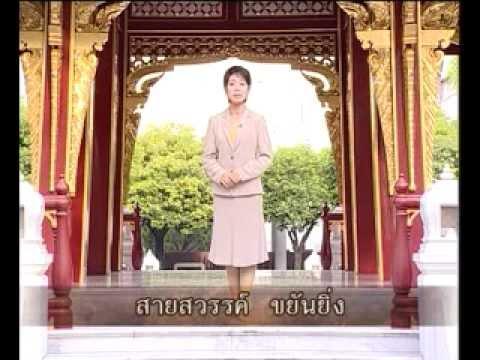มารยาทไทย การไหว้.flv