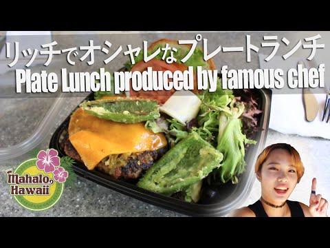 【ハワイグルメ】有名レストランがプロデュースするプレートランチ Kakaako Kitchen Hawaiian plate lunch day61