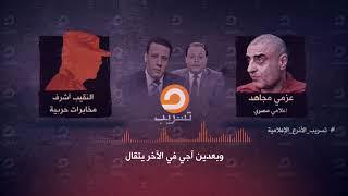 تسريب الأذرع الإعلامية من قناة مكملين .. المقدم إمام ينهي أزمة عزمي مجاهد وتامر عبد المنعم