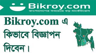 how to ad post on bikroy.com bangladesh