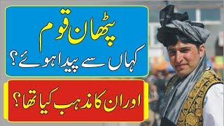 Pathan History in islam | Pathan History in Urdu | Pashtun Documentary | Niazi Pathan History