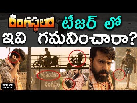 Xxx Mp4 Rangasthalam Telugu Movie TEASER REVIEW Ram Charan Samantha Sukumar RangasthalamTeaser 3gp Sex