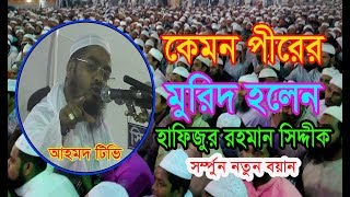 Waz Mahfil New 2018 Mulana Hafizur rahman siddiq kuakata .....Ahmad Tv