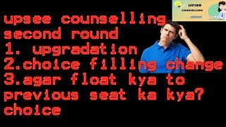 Upsee Second Round Counselling Important Update |Must Watch By Jay Tech|