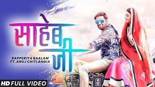 Saheb Ji - साहेब जी | Rapperiya Baalam ft. Anuj Chitlangia | Latest Rajasthani Song 2019