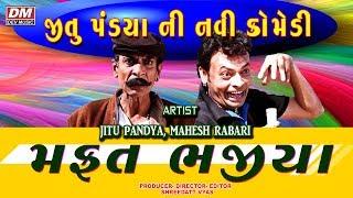 Jitu Pandya Comedy Scene || Gujarati Comedy video || જીતુ પંડયા ના મફત ભજીયા