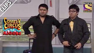 Kapil & Kiku Try To Loot The Passengers   Comedy Circus Ke Ajoobe