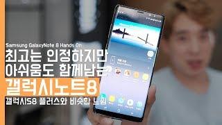 삼성 갤럭시노트8 핸즈온. 최고는 인정 하지만 아쉬움도 함께(Samsung GalaxyNote8 Hands On)