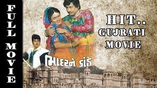 Bhadar Ne Kanthe 1992 | Full Gujarati Movie | Upendra Trivedi, Arvind Trivedi, Ranjit Raj