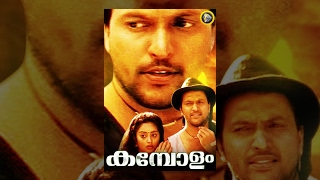 Malayalam Full Movie Kambolam | Comedy Action | Babu Antony,Charmila ,Mariya