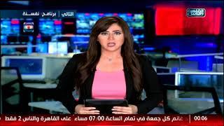 نشرة منتصف الليل من القاهرة والناس 20 سبتمبر