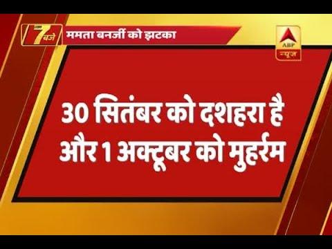 Setback for Mamata Banerjee: Calcutta HC allows Durga idol immersion on Muharram
