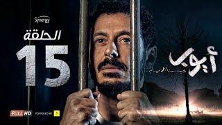 مسلسل أيوب الحلقة 15 الخامسة عشر - بطولة مصطفى شعبان | Ayoob series - Episode 15